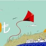 100. Yılda 100 Kısa Filme Destek